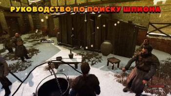 Как найти шпиона в Mount & Blade 2: Bannerlord