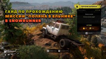 Миссия «Поляна в ельнике» в SnowRunner