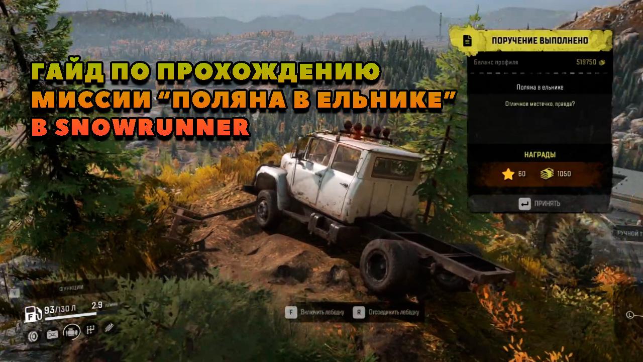 Поляна в ельнике - SnowRunner