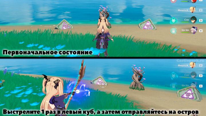 Положение кубов на острове к югу от Татарасуны - Genshin Impact