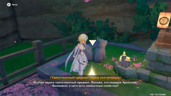 Таинственный предмет у святилища - Genshin Impact