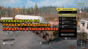 Как продать прицеп в SnowRunner