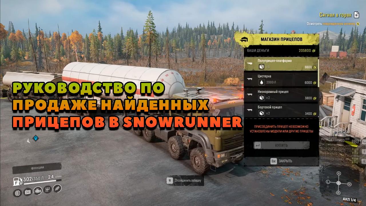 Продажа прицепа в SnowRunner