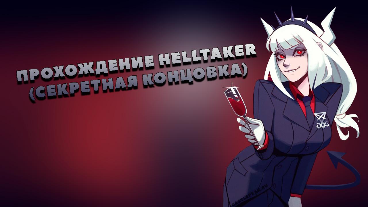 Прохождение Helltaker