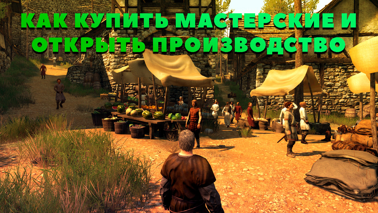 Производство в Mount and Blade 2: Bannerlord