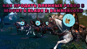 Как продать пленных рабов в Mount & Blade 2: Bannerlord