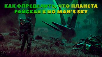 Как найти райскую планету в No Man's Sky