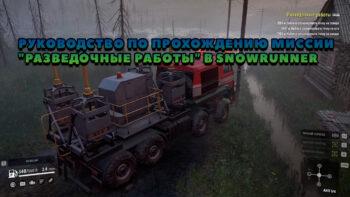 Миссия «Разведочные работы» в SnowRunner