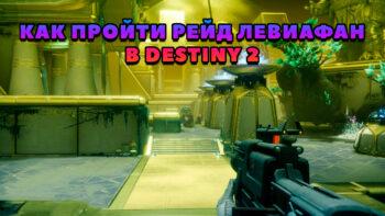 Как пройти рейд Левиафан в Destiny 2