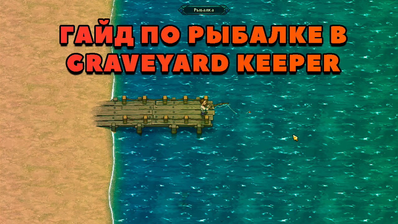 Рыбалка в Graveyard Keeper