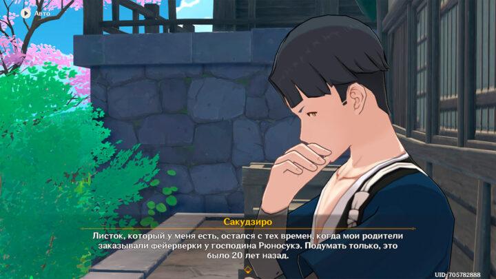 Сакудзиро вспоминает про листок, полученный 20 лет назад его родителями - Genshin Impact