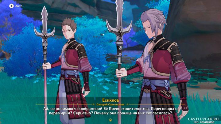 Ёсихиса и Цунэо в Genshin Impact