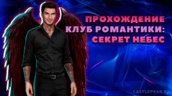 Прохождение Клуб романтики: Секрет небес