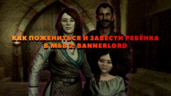 Как жениться и завести ребёнка в Mount & Blade 2: Bannerlord