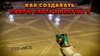 Сферы света в Destiny 2