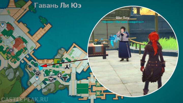Ши Тоу на карте - Genshin Impact
