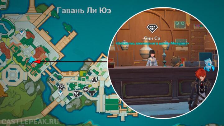 """Торговец Син Си, владелец ювелирного дома """"Минсин"""" - Genshin Impact"""