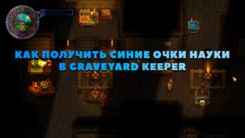 Как получить синие очки науки в Graveyard Keeper