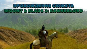 Прохождение сюжета Mount & Blade 2: Bannerlord