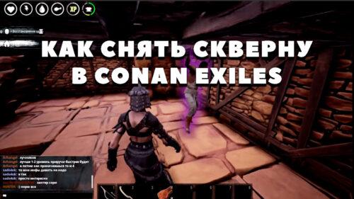 Как избавиться от скверны в Conan Exiles