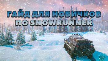 Гайд для новичков по SnowRunner