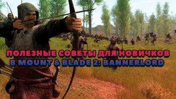 Советы новичкам в Mount & Blade 2: Bannerlord