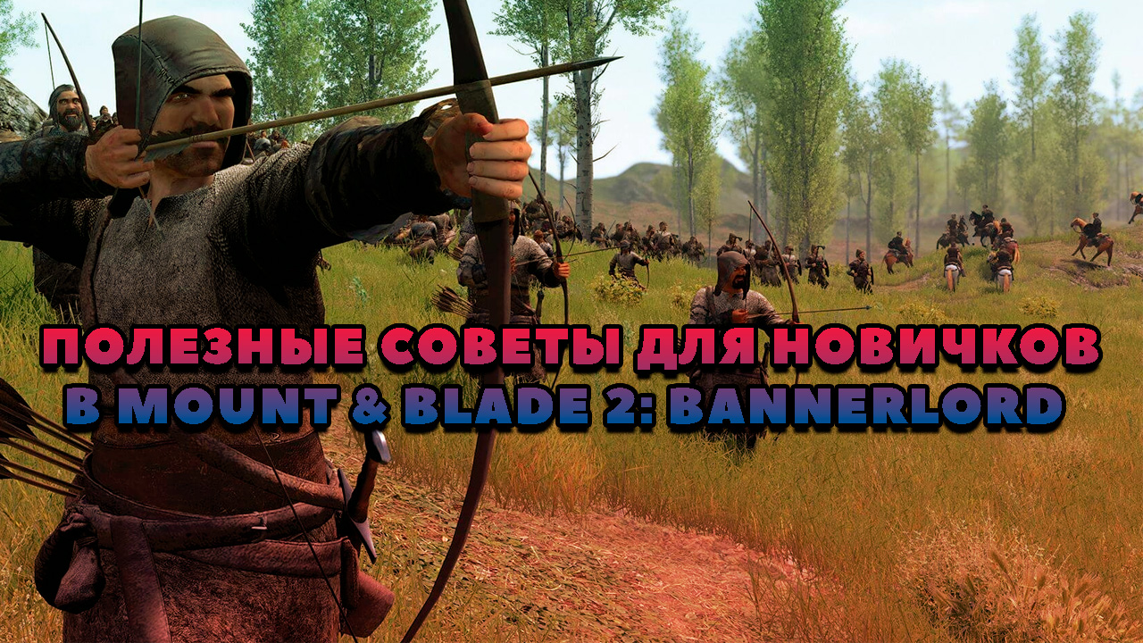 Mount and Blade 2: Bannerlord - советы по игре