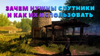 Компаньоны (спутники) в Mount & Blade 2: Bannerlord
