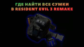 Где искать сумки в Resident Evil 3 Remake, чтобы увеличить инвентарь