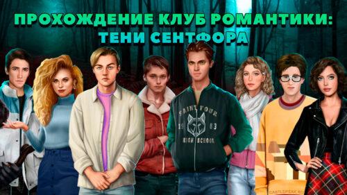 Прохождение Клуб романтики: Тени Сентфора