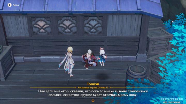 Тэппэй рассказывает про Глаз Порчи - Genshin Impact