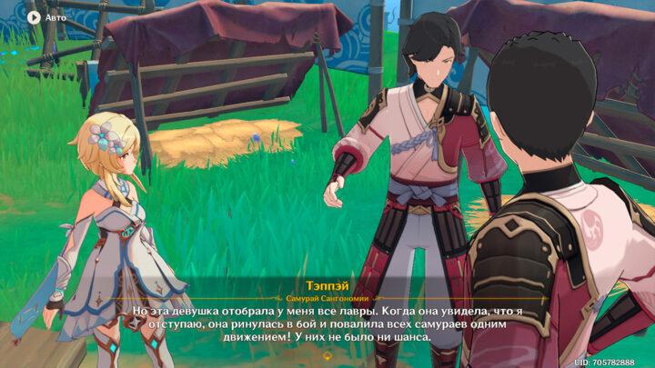 Тэппэй рассказывает о встрече с путешественницей - квест Во имя сопротивления в Genshin Impact
