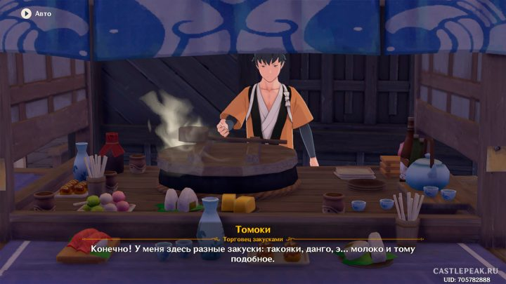 Томоки рассказывает о своём ассортименте товаров - Средь бренного мира в Genshin Impact