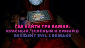Где найти три камня: красный, зелёный и синий в Resident Evil 3 Remake