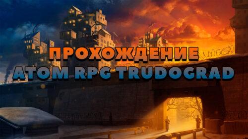 Прохождение ATOM RPG Trudograd