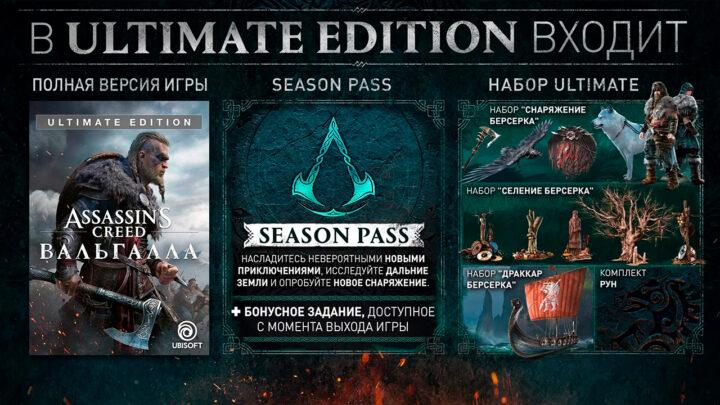 Ультимейт издание игры Assassin's Creed Valhalla