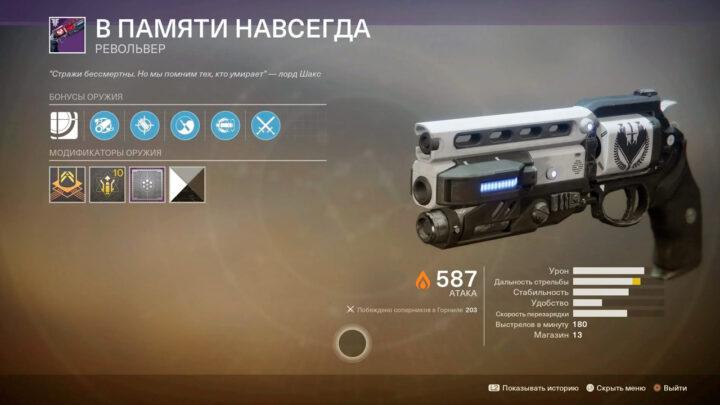 Револьвер в памяти навсегда в Destiny 2