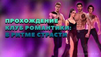Прохождение Клуб романтики: В ритме страсти