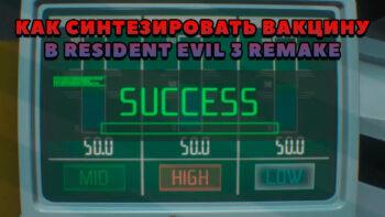 Как сделать вакцину в Resident Evil 3 Remake