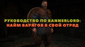 Варяги в Mount & Blade 2: Bannerlord