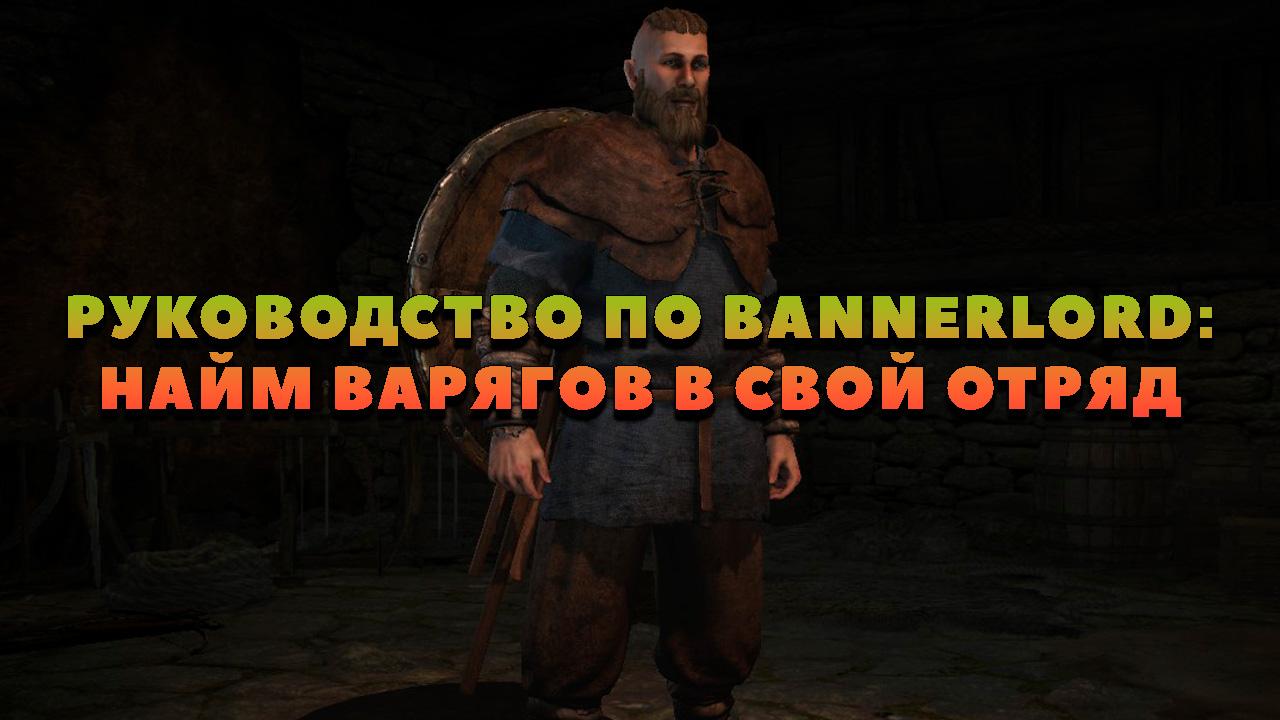 Варяги в Bannerlord