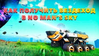 Как получить вездеход в No Man's Sky