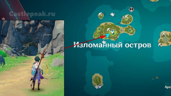 Вход в пещеру на Изломанном острове