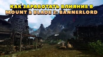 Влияние в Mount & Blade 2: Bannerlord