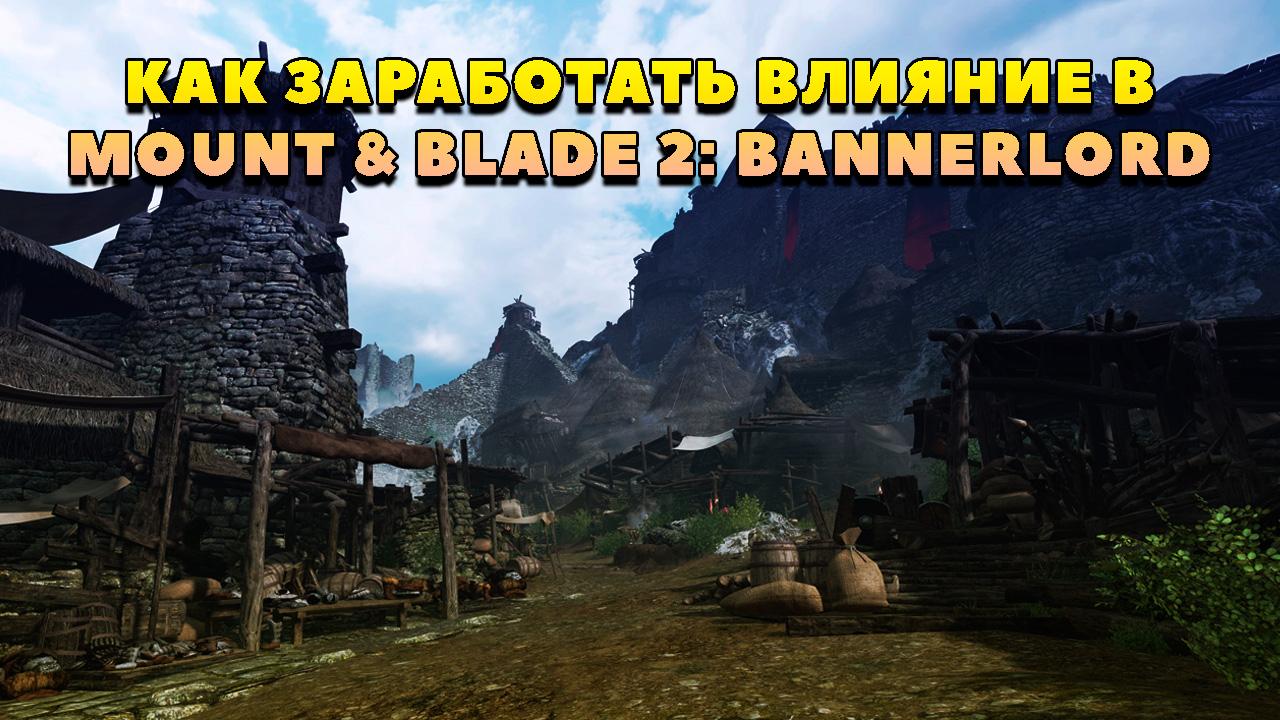 Влияние в Bannerlord