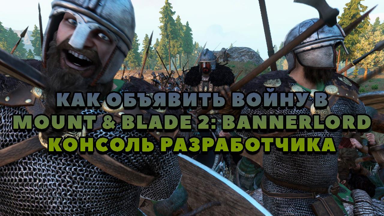 Война в Mount & Blade 2: Bannerlord
