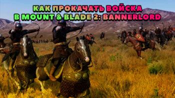 Как прокачать войска (юнитов) в Mount & Blade 2: Bannerlord