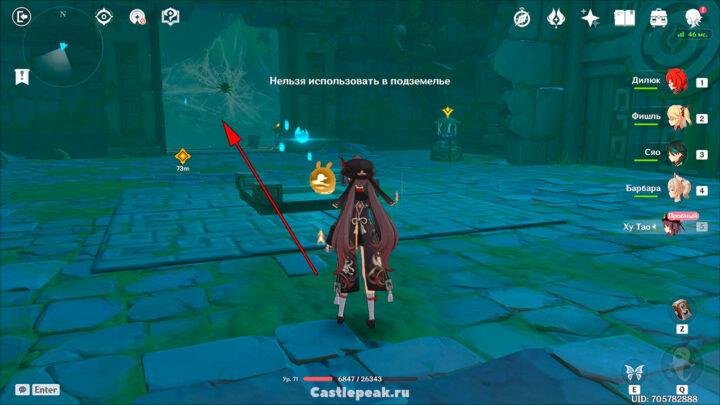 Головоломка с синим огоньком в подземелье с Ху Тао в Genshin Impact