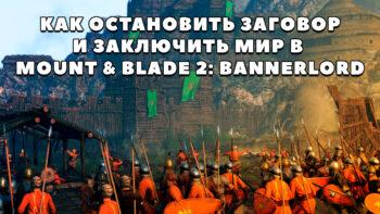 Как остановить заговор и заключить мир в Mount & Blade 2: Bannerlord