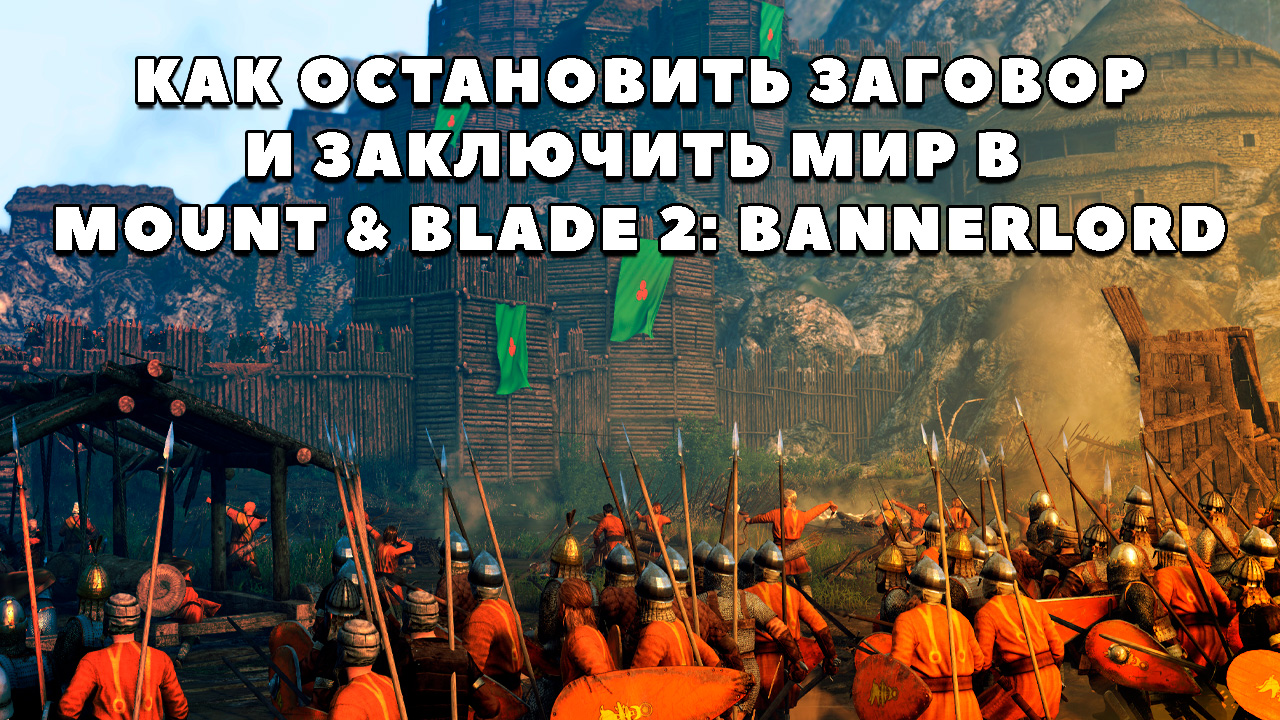 Заговор в Mount and Blade 2: Bannerlord